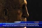 """В столицата бе открита изложбата """"Творчески щрихи"""", посветена на 100 години от рождението на писателя Николай Хайтов"""