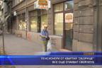 """Пенсионери от квартал """"Оборище"""" все още чакат своя клуб"""