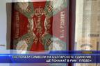 Експонати символи на българското единение ще покажат в РИМ