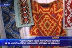 Любители на народните традиции се събират за третия фестивал на шевицата