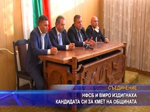 НФСБ и ВМРО издигнаха кандидата си за кмет на община Съединение
