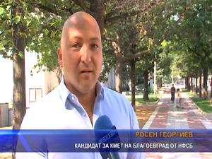 Кандидатът за кмет на Благоевград Росен Георгиев поднесе цветя на плочата на Обединението и Независимостта