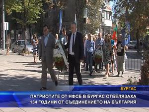 Патриотите от НФСБ в Бургас отбелязаха 134 години от Съединението на България