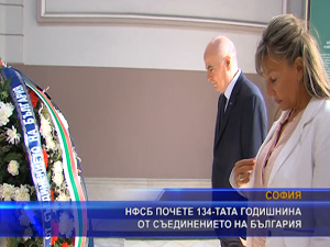 НФСБ почете 134-та годишнина от Съединението на България