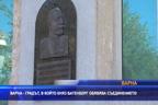 Варна - градът в, който княз Батенберг обявява Съединението на България
