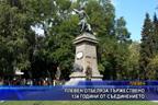 Плевен отбеляза тържествено 134 години от Съединението