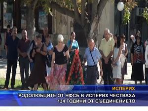 Родолюбците от НФСБ в Исперих честваха 134 години от Съединението