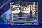 Започва световното първенство по бокс в Русия
