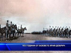 103 години от боевете край Добрич