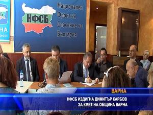 НФСБ издигна Димитър Карбов за кмет на община Варна