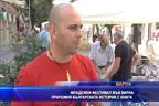 Младежки фестивал във Варна припомня българската история с книги