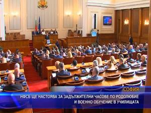 НФСБ ще настоява за задължителни часове по родолюбие и военно обучение в училищата