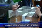 105 са избирателните секции в община Търговище за предстоящите местни избори