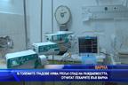 В големите градове няма рязък спад на раждаемостта, oтчитат лекарите във Варна
