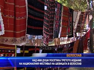 Трети национален фестивал на шевицата