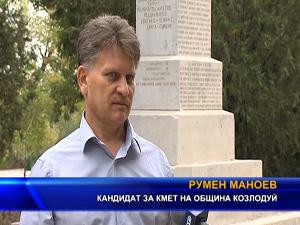 НФСБ подкрепя кандидатурата на Румен Маноев за кмет на Козлодуй