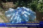 Проблемите в созополското село Присад се задълбочават