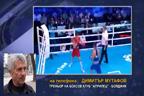Коментар на треньора Димитър Мутафов за участието на братята Асенови в Световното първенство по бокс