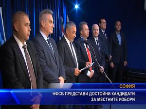 НФСБ представи достойни кандидати за местните избори