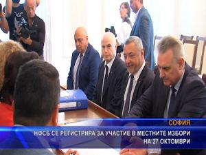 НФСБ се регистрира за участие на местните избори на 27 октомври