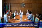 Провалиха се консултациите за разпределение на секционните избирателни комисии в община Плевен