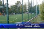 Вандали разбиха ограда на училищно игрище