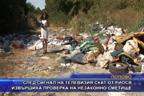 След сигнал на телевизия СКАТ от РИОСВ извършиха проверка на незаконно сметище