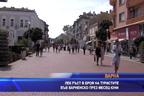 Лек ръст на броя на туристите във Варненско за месец юни