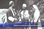 Героите на Хайтов в българското кино
