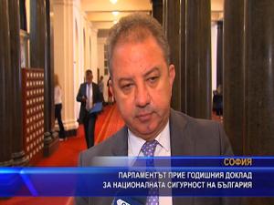 Парламентът прие годишния доклад за националната сигурност на България