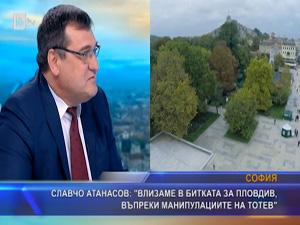 """Славчо Атанасов: """"Влизаме в битката за Пловдив, въпреки манипулациите на Тотев"""""""