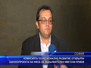 Отхвърлиха законопроекта на НФСБ за задължителен кметски прием