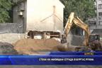 Стена на жилищна сграда в Бургас рухна
