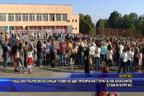 Над 200 първолаци повече ще прекрачат прага на класните стаи в Бургас
