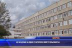 До 60 души за едно учителско място във Варна