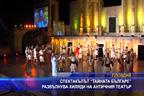 """Спектакълът """"Тайната българе"""" развълнува хиляди на античния"""