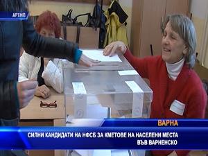 Силни кандидати на НФСБ за кметове на населени места във варненско