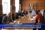 Проведоха се консултации за разпределение на секционни избирателни комисии в община Плевен