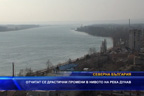 Отчитат се драстични промени в нивото на река Дунав