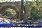 200-годишен мост е напълно запазен в автентичния си вид