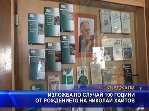 """Регионалната библиотека с изложба """"100 г. Николай Хайтов"""""""