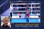 Даниел Асенов стартира с победа на Световното първенство по бокс