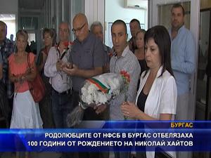 Родолюбците от НФСБ в Бургас отбелязоха 100 години от рождението на Николай Хайтов