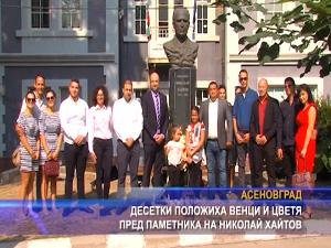 Десетки положиха венци и цветя пред паментика на Николай Хайтов