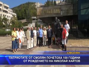 Патриотите от Смолян почетоха 100 години от рождението на Николай Хайтов