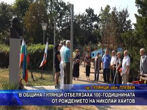 В община Гулянци отбелязаха 100-годишнината от рождението на Николай Хайтов