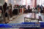 Над 30 автентични народни носии подредиха в изложба