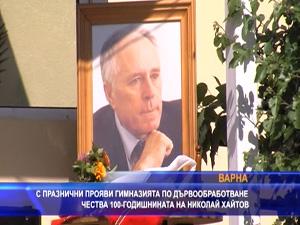 Гимназията по дървообработване чества годишнината на Николай Хайтов