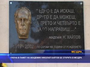 Плоча в памет на академик Николай Хайтов открита в Мездра