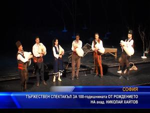 Тържествен спектакъл за 100-години от рождението на Николай Хайтов